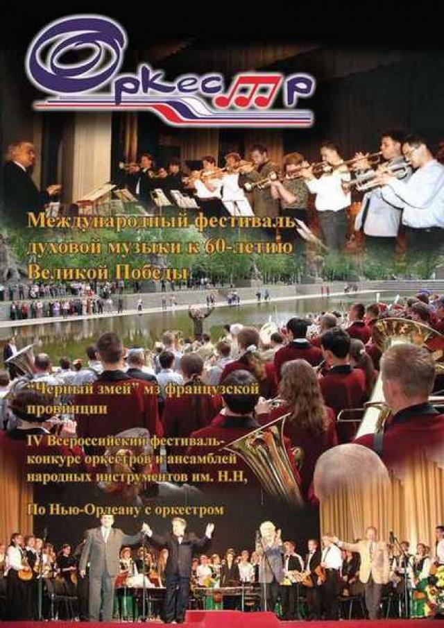 Журнал Оркестр № 1 декабрь 2005
