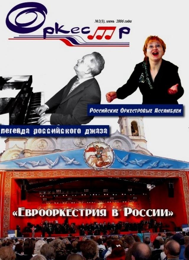 Журнал Оркестр № 2 (3) июнь 2006