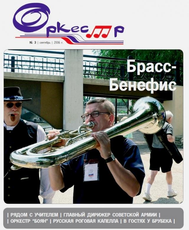 Журнал Оркестр № 3 (4) сентябрь 2006