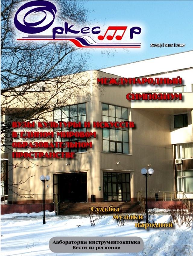 Журнал Оркестр № 2 (7) май 2007