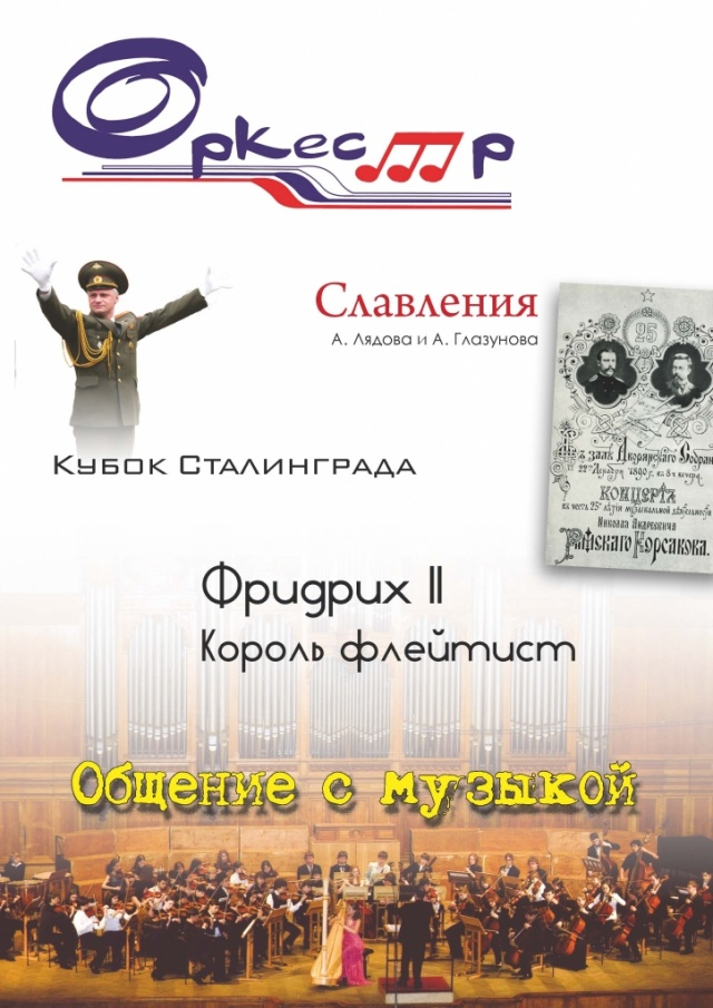 Журнал Оркестр № 3 (8) июнь 2007