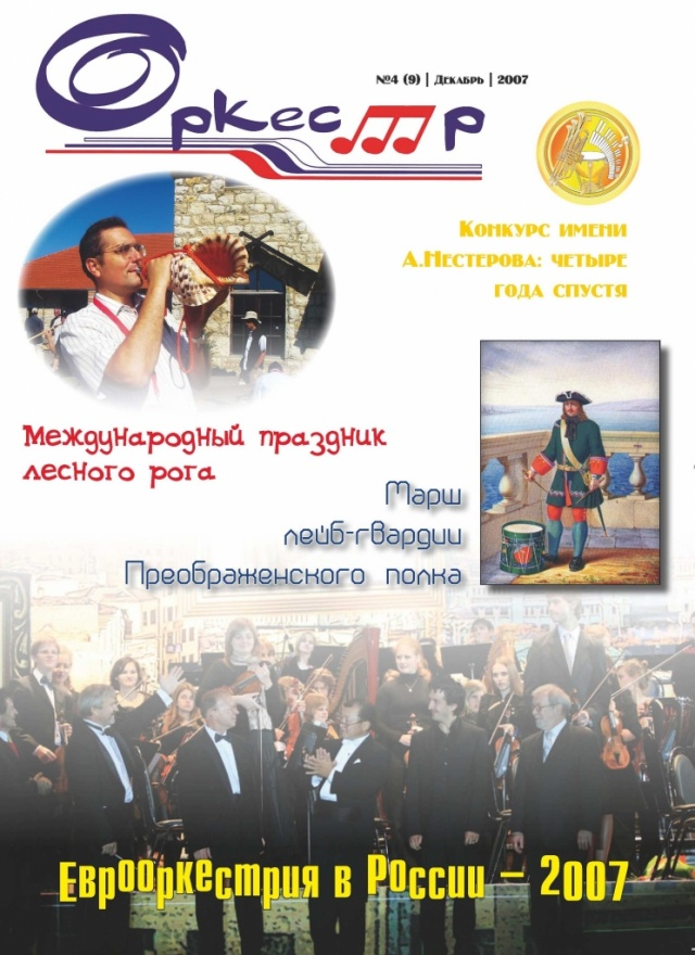 Журнал Оркестр № 4 (9) декабрь 2007