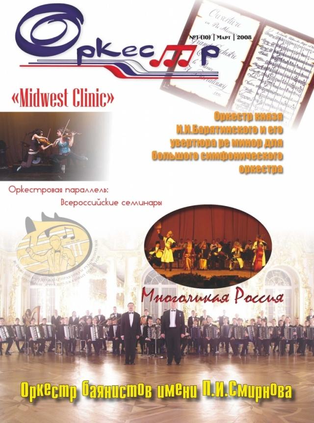 Журнал Оркестр № 1 (10) март 2008