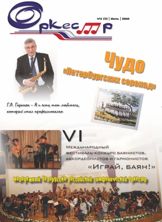 Журнал Оркестр № 2 (11) июнь 2008