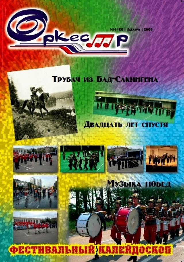 Журнал Оркестр № 4 (13) декабрь 2008