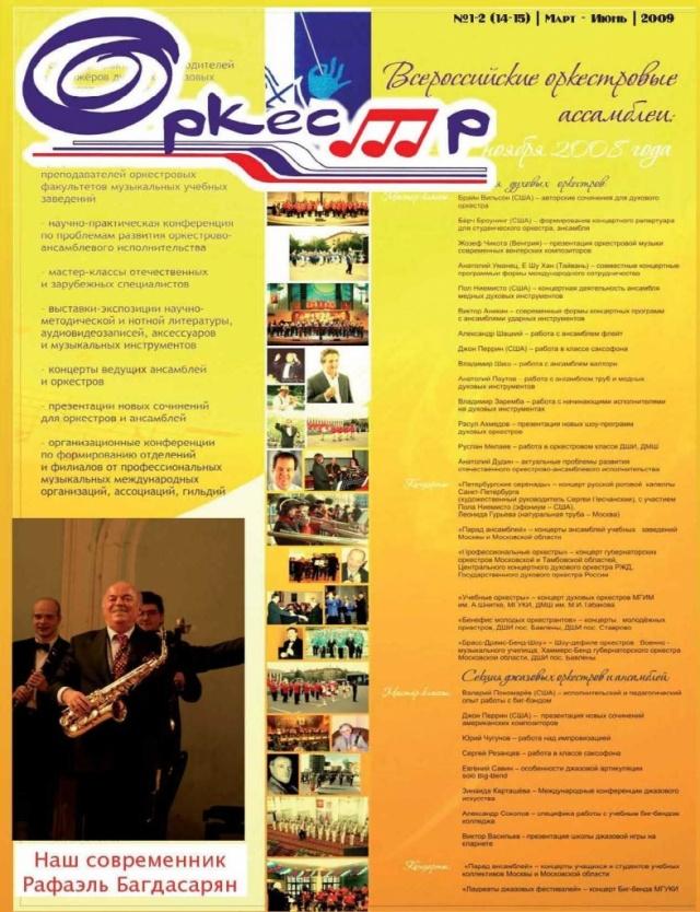 Журнал Оркестр № 1-2 (14-15) март-июнь 2009
