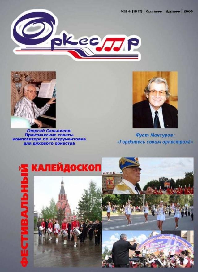 Журнал Оркестр № 3-4 (16-17) сентябрь–декабрь 2009