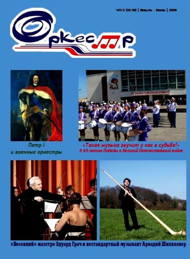 Журнал Оркестр № 1-2 (18-19) январь-июнь 2010