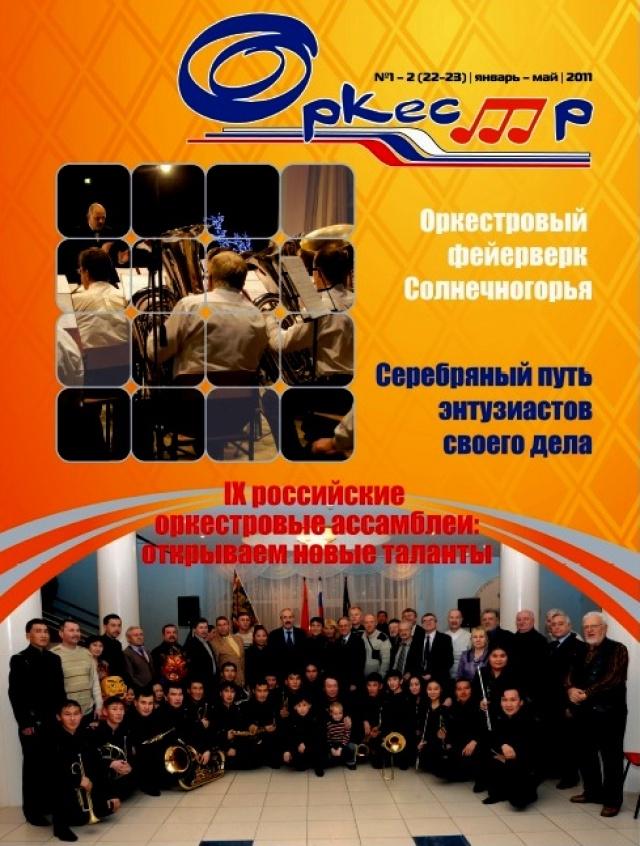 Журнал Оркестр № 1-2 (22-23) январь - май 2011