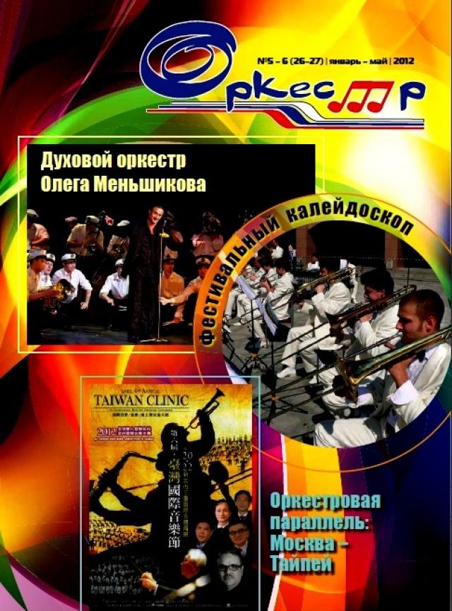 Журнал Оркестр № 5-6 (26-27) январь - май 2012