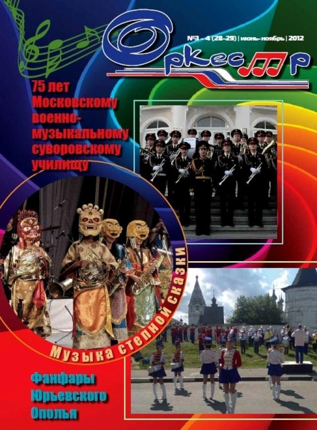 Журнал Оркестр № 3-4 (28-29) июнь - ноябрь 2012