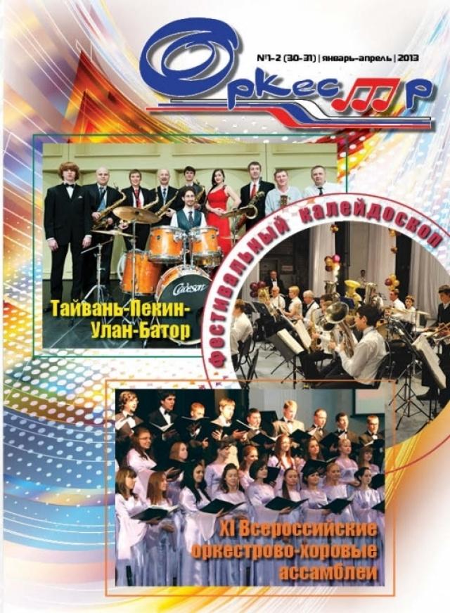 Журнал Оркестр № 1-2 (30-31) январь - апрель 2013