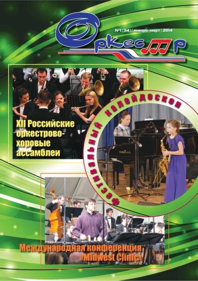 Журнал Оркестр № 1 (34) январь - март 2014