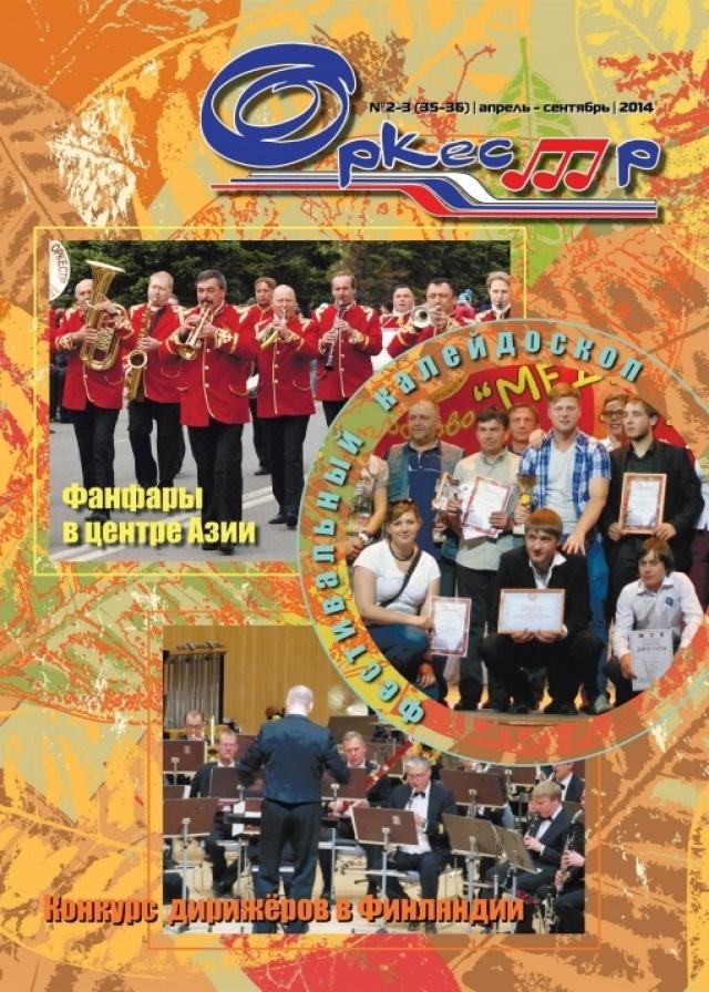 Журнал Оркестр № 2-3 (35-36) апрель - сентябрь 2014