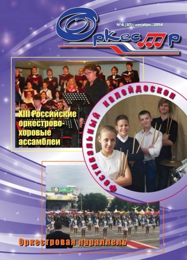 Журнал Оркестр № 4 (37) декабрь 2014