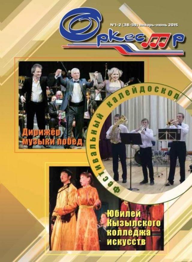 Журнал Оркестр № 1-2 (38-39) январь - июнь 2015