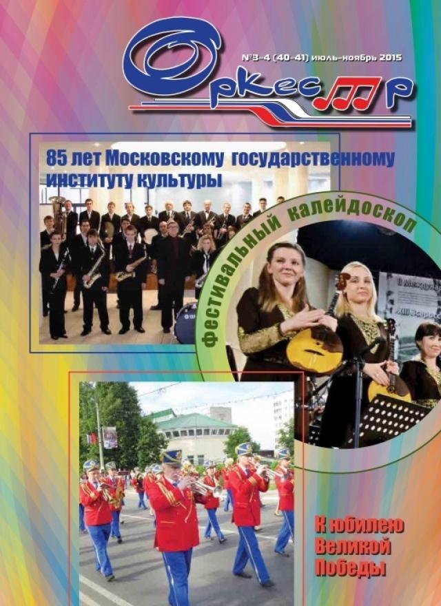 Журнал Оркестр № 3-4 (40-41) июль - ноябрь 2015