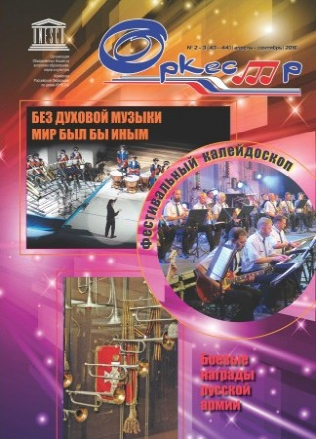 Журнал Оркестр № 2-3 (43-44) апрель-сентябрь 2016