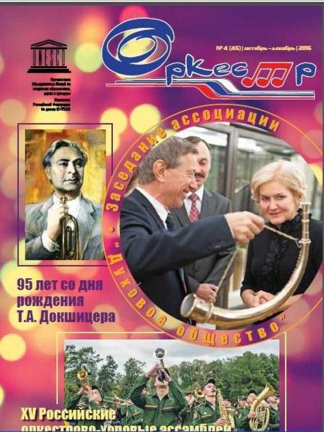 Журнал Оркестр № 4 (45) октябрь - декабрь 2016