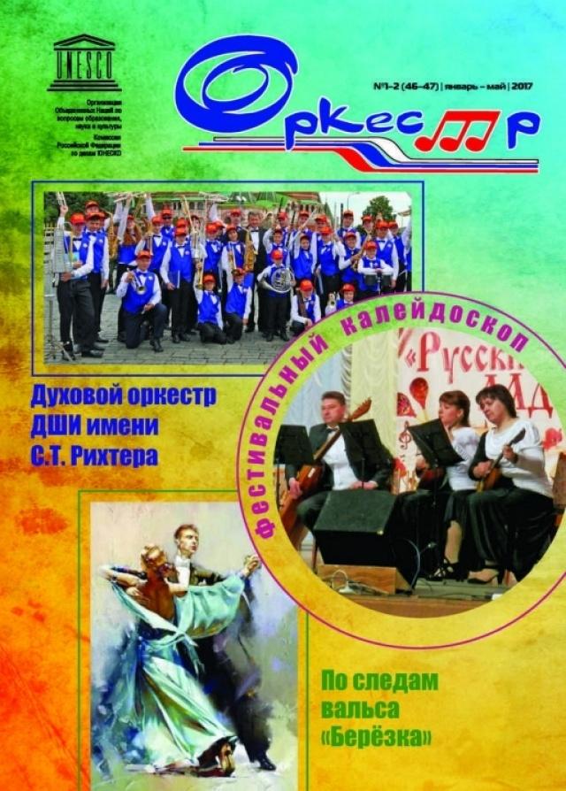 Журнал Оркестр № 1-2 (46-47) январь - март 2017