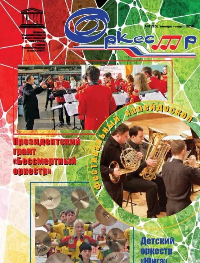 Журнал Оркестр №1,2 (50,51)