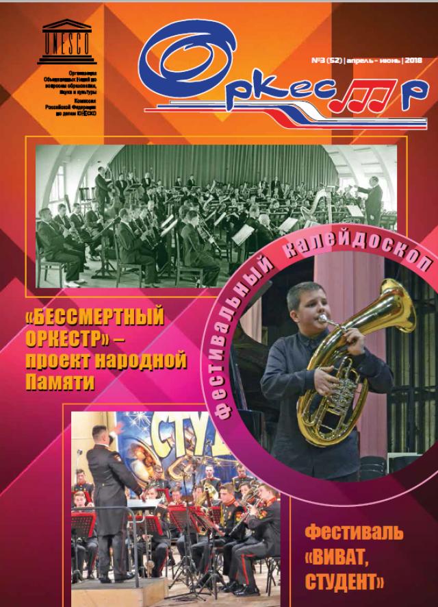Журнал Оркестр №3 (52)