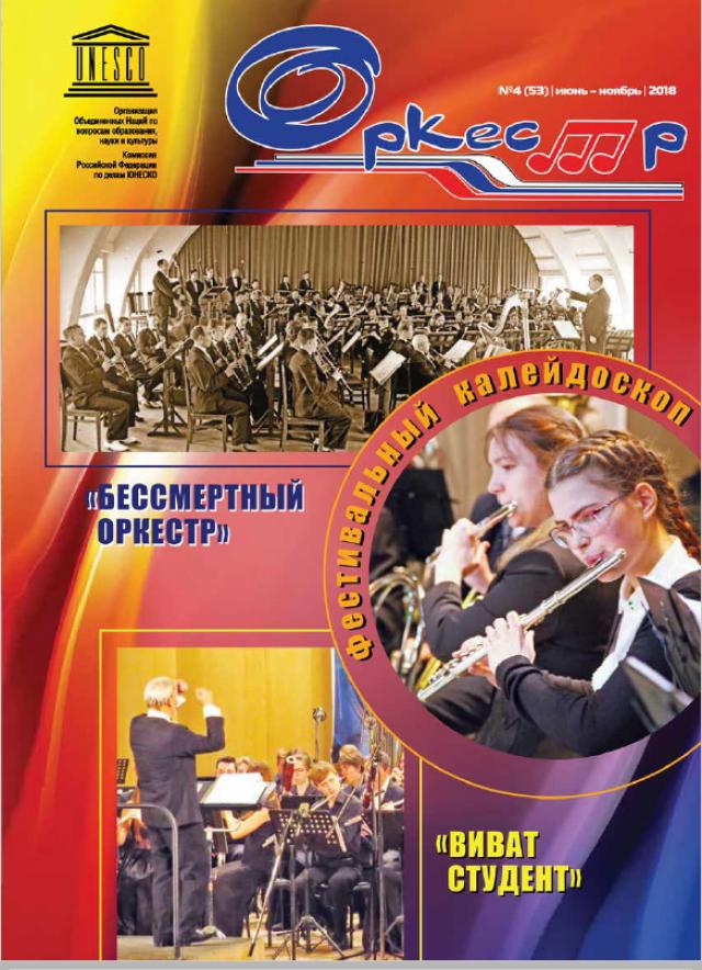 Журнал №4 (53)
