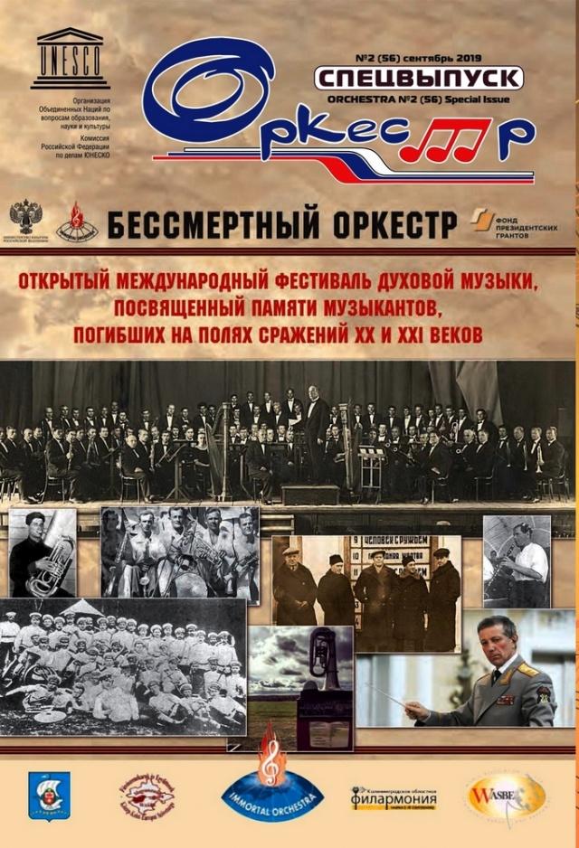 Журнал Оркестр №2 (56)