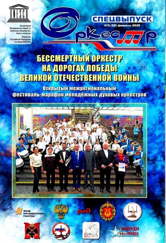 Журнал Оркестр №3 (59)