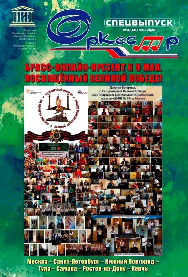 Журнал Оркестр №4 (60)