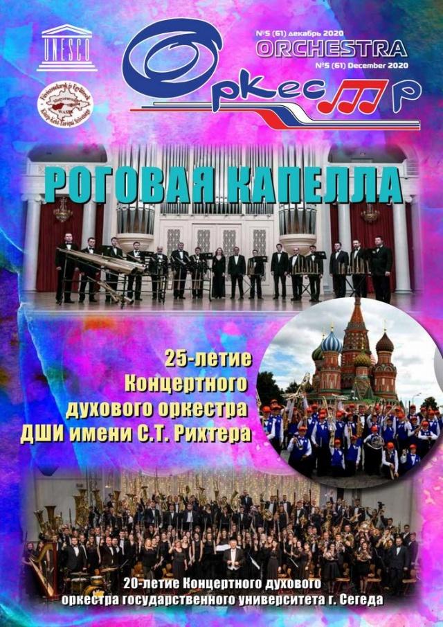 Журнал Оркестр №5 (61)