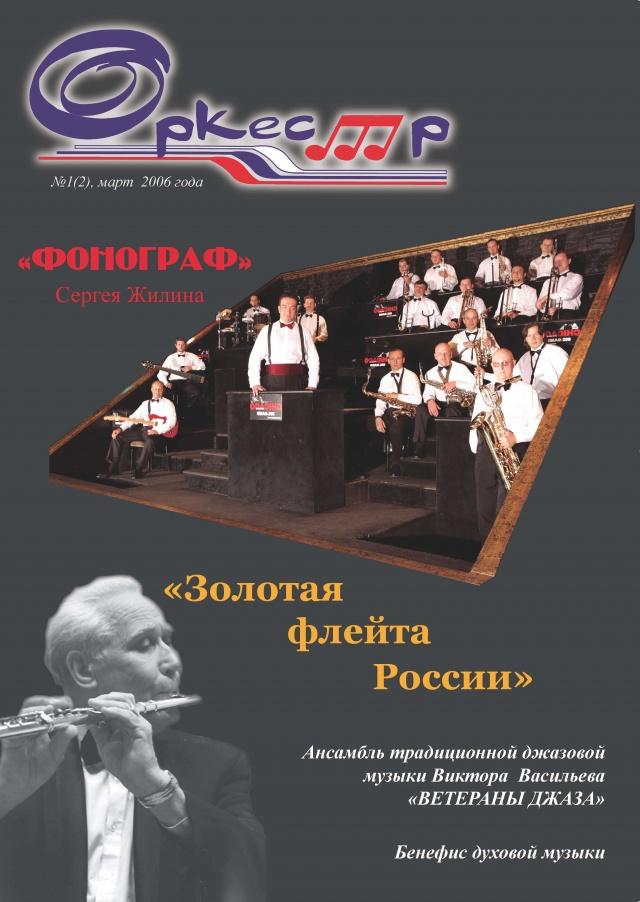 Журнал Оркестр № 1 (2) март 2006