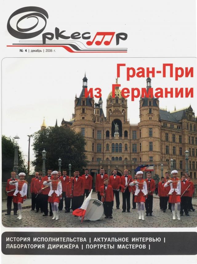 Журнал Оркестр № 4 декабрь 2006