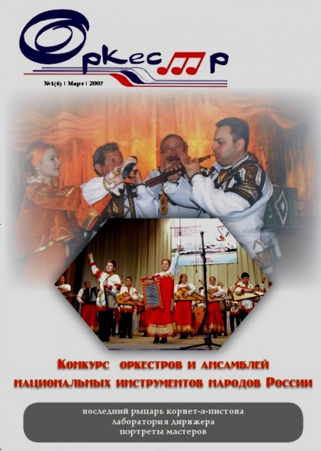 Журнал Оркестр № 1 (6) март 2007