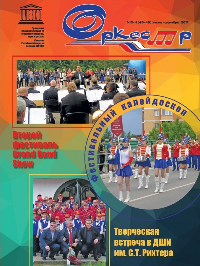 Журнал Оркестр № 3-4 (48,49) июль - декабрь 2017