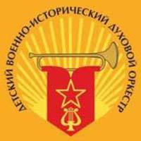 Детско-молодежный военно-исторический духовой оркестр